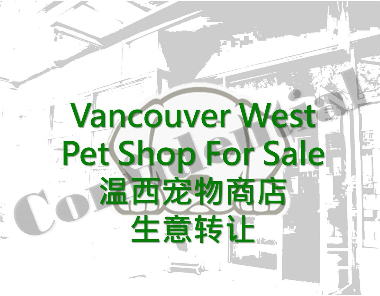 Main Photo:  in Vancouver: Kitsilano Business for sale (Vancouver West)  : MLS®# C8033744