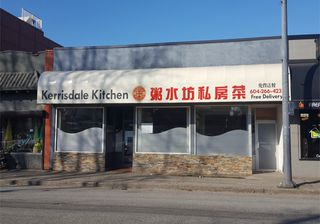 Main Photo: 6055 West Boulevard in Vancouver: Kerrisdale Business for sale (Vancouver West)  : MLS®# C8017060