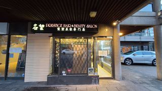 Photo 1: 12 E PENDER Street in Vancouver: Hastings Business for sale (Vancouver East)  : MLS®# C8035931